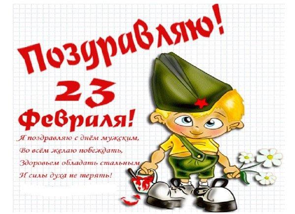 Открытка с 23 февраля мальчикам в школу, открытка клондайке