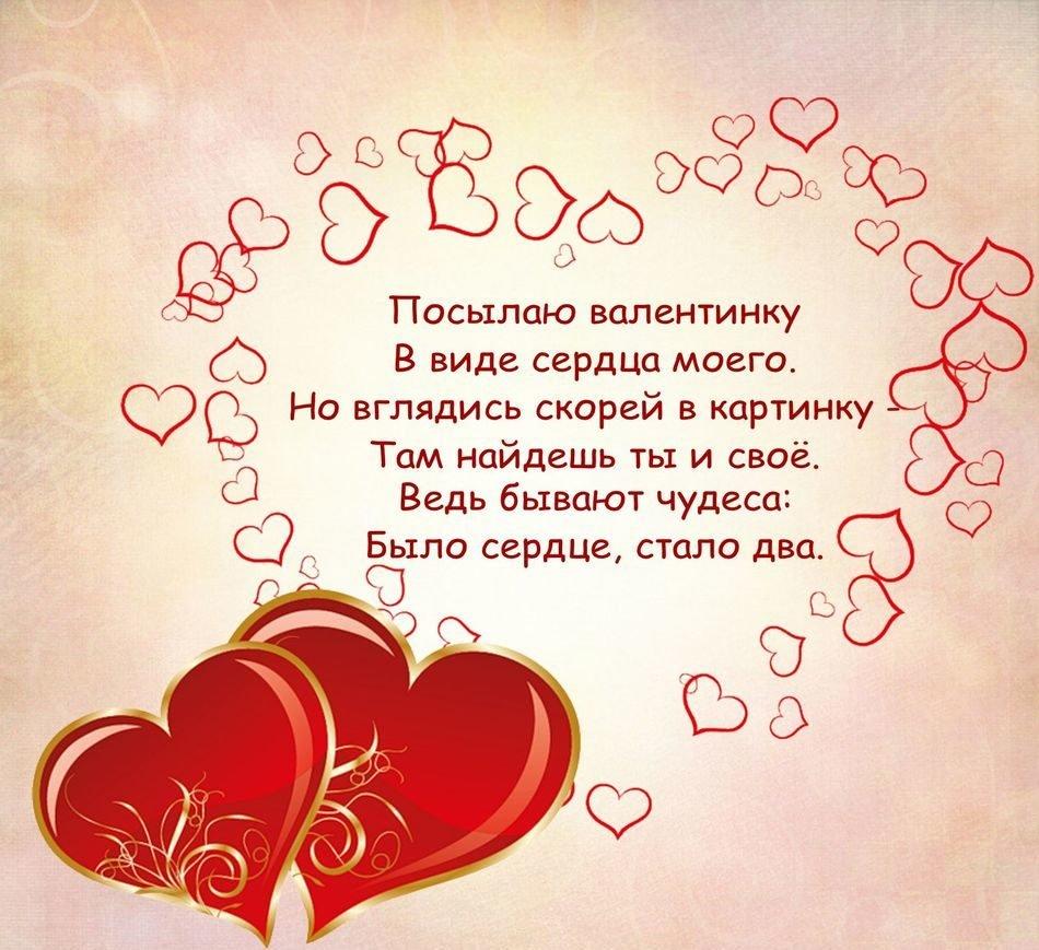С днем святого валентина картинки стихи