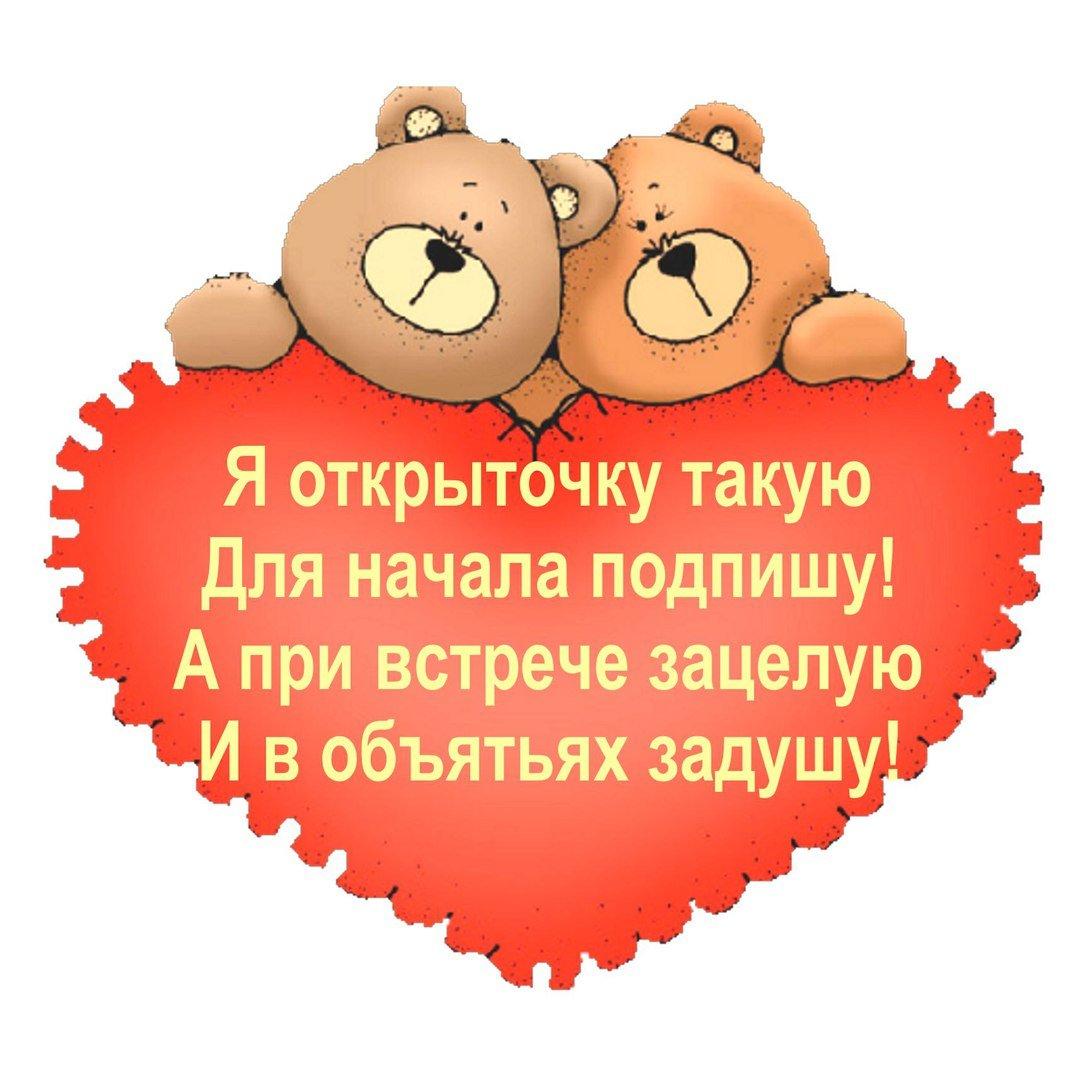 Поздравления на день святого валентина подруге начинке