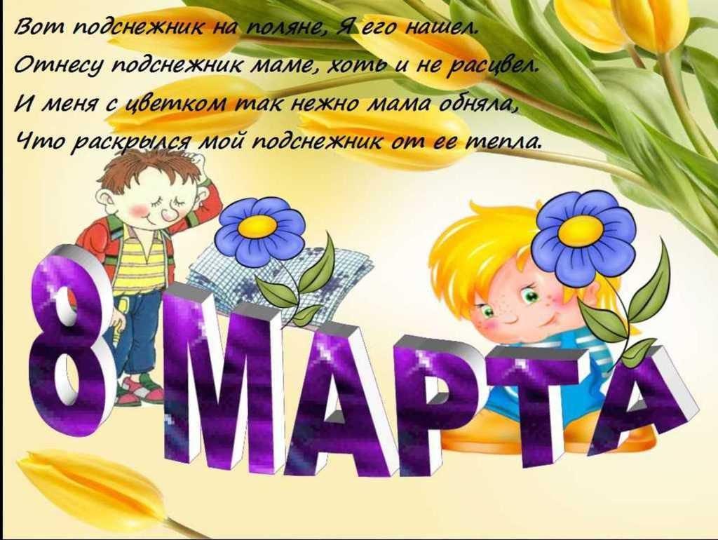 Утро картинки, 8 марта картинки и стихи для детей